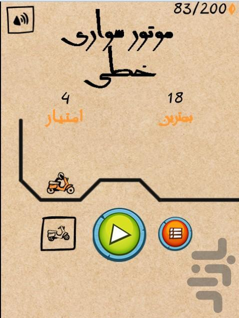 موتورسواری خطی - Gameplay image of android game