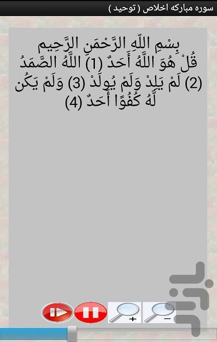 سوره توحید - Image screenshot of android app