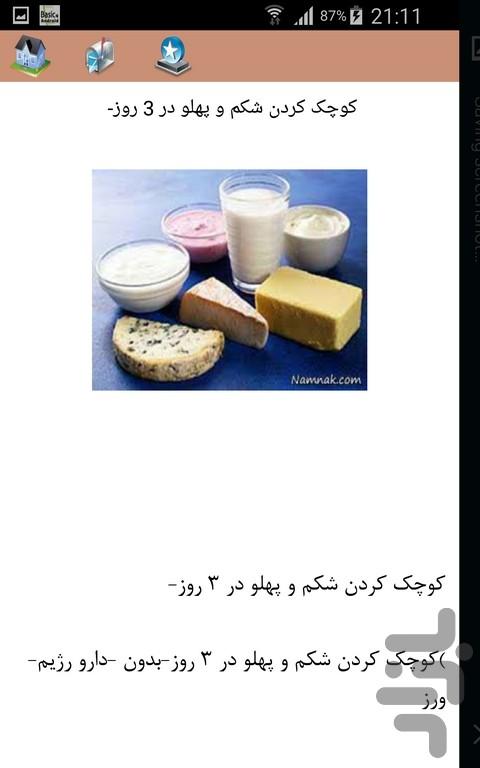 لاغری در 3 روز با لیمو نعناع قاصدک بهشتی - مامی سایت