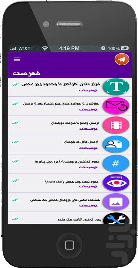 دانلود تلگرام فارسی اندروید2 2 PersianTelgram