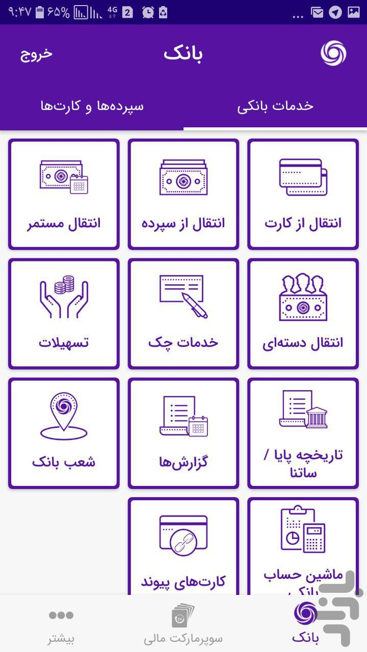 Mobile Bank Izbank