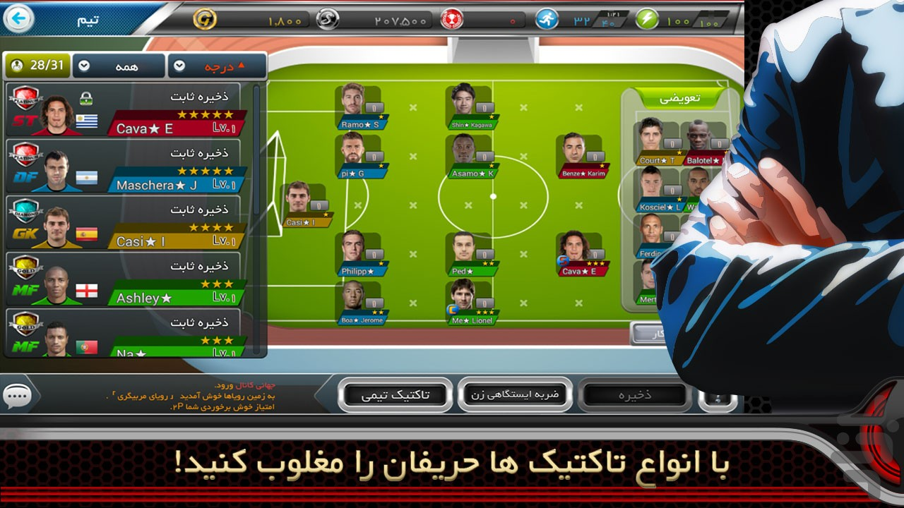 DREAM SQUAD - Football Manager