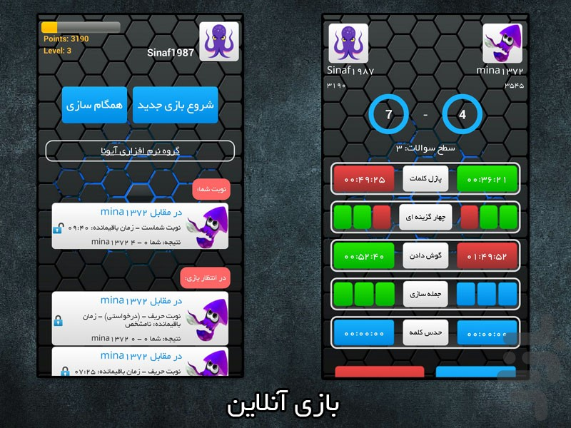 Aiona English Learning Game