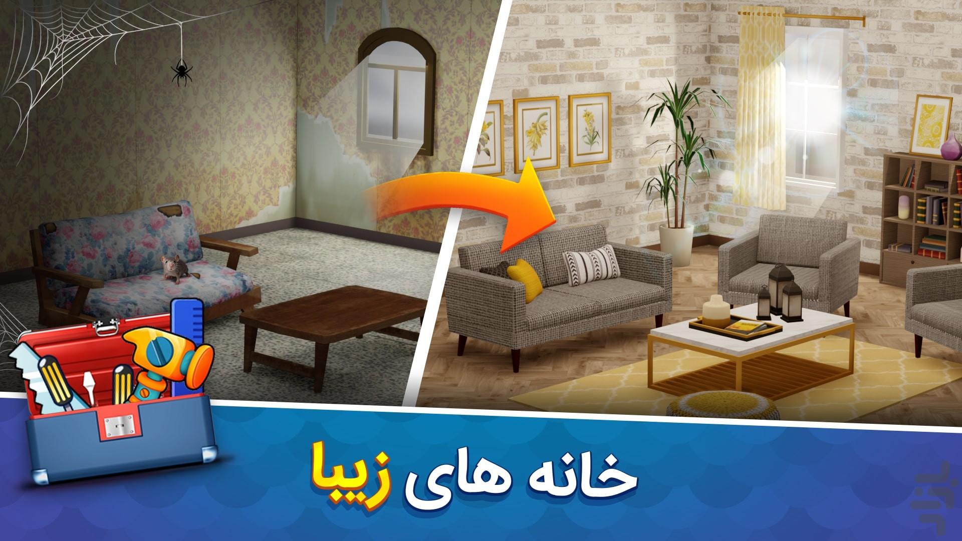 دانلود بازی طراحی خانه در موبایل
