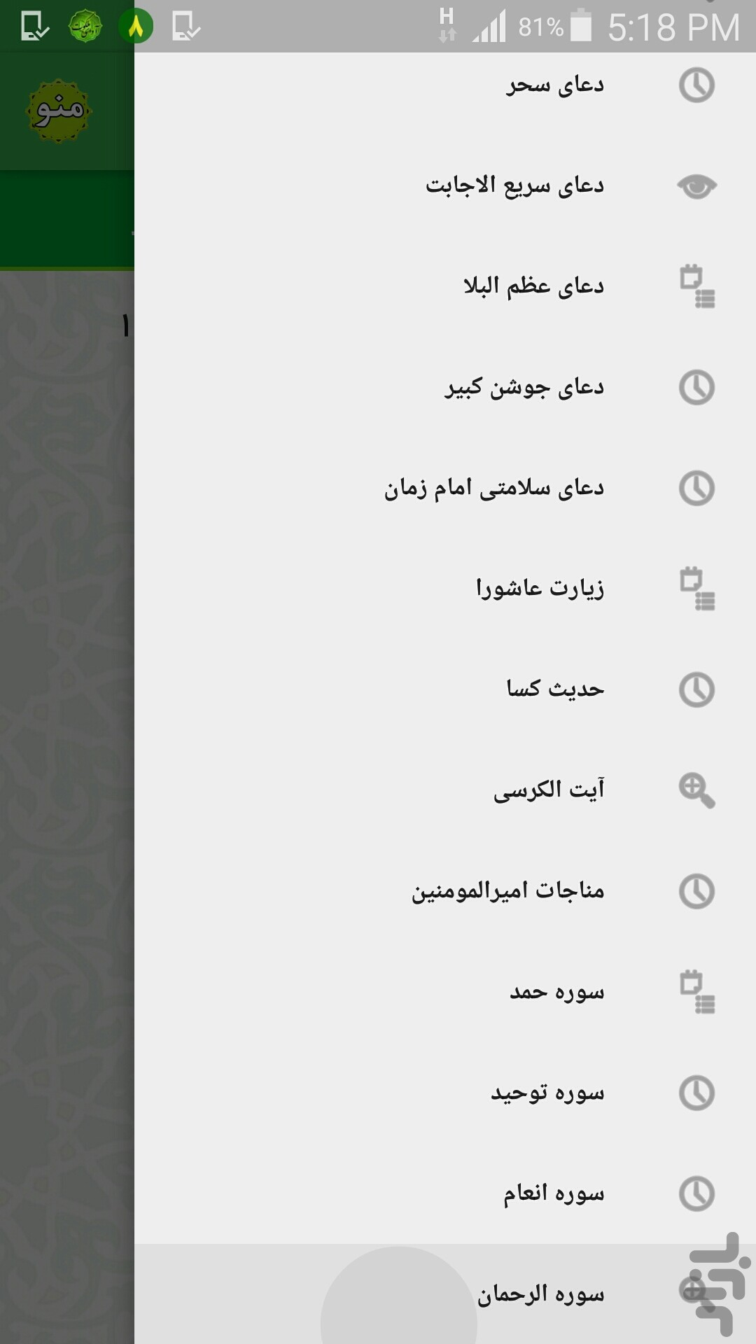 آوای ملکوت screenshot