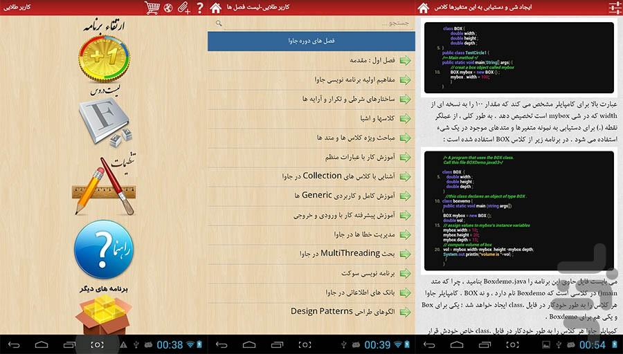 اموزش حرفه ای برنامه نویسی جاوا - دانلود | نصب برنامه اندروید ...اموزش حرفه ای برنامه نویسی جاوا screenshot