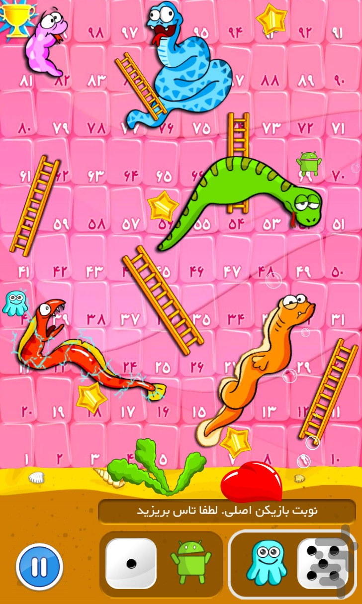 Snakes and Ladders (in Aquarium)