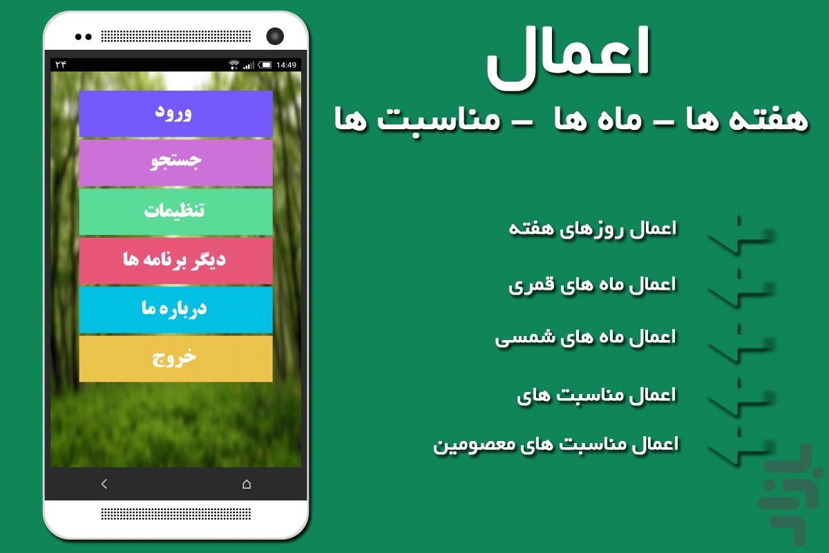 Aamal for Android - Download | Cafe Bazaar