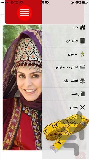 SizeYab - Image screenshot of android app