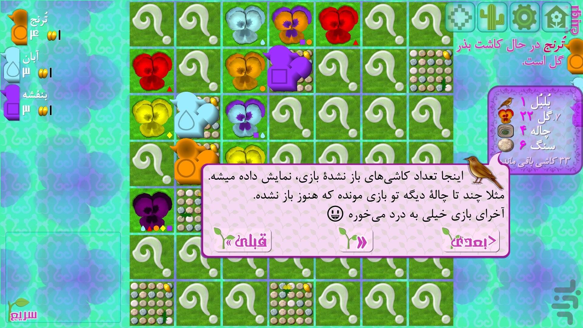 [تصویر:  com.VioletSoftStudio.VioletBoardGame-259507283170.jpg]