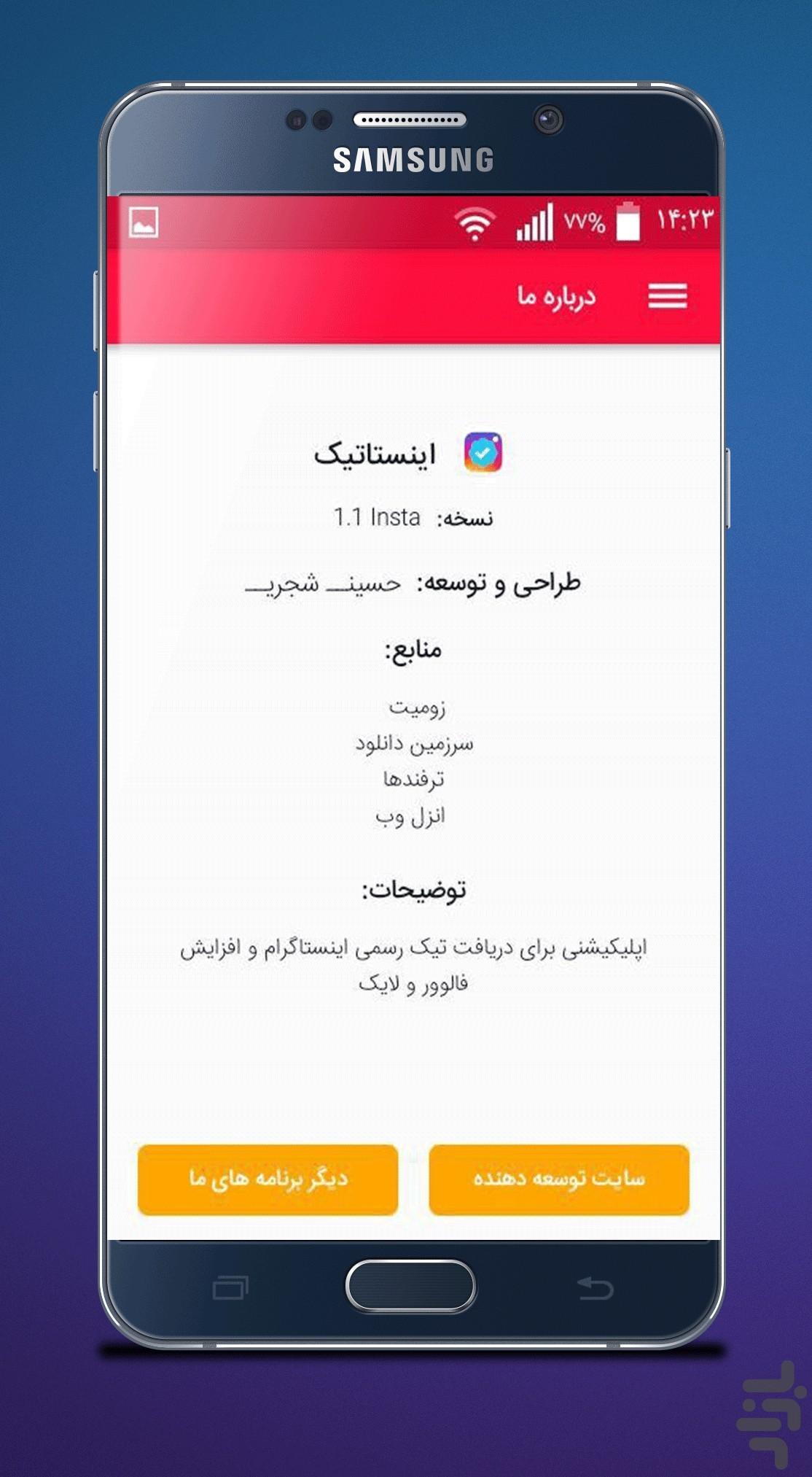 دانلود اموجی تیک آبی Скачать تیک ابی اینستاگرام   فالوور بگیر APK 3.0 для Андроид - другое скачать бесплатно.