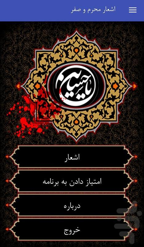 Poems of Muharram and Safar - Image screenshot of android app