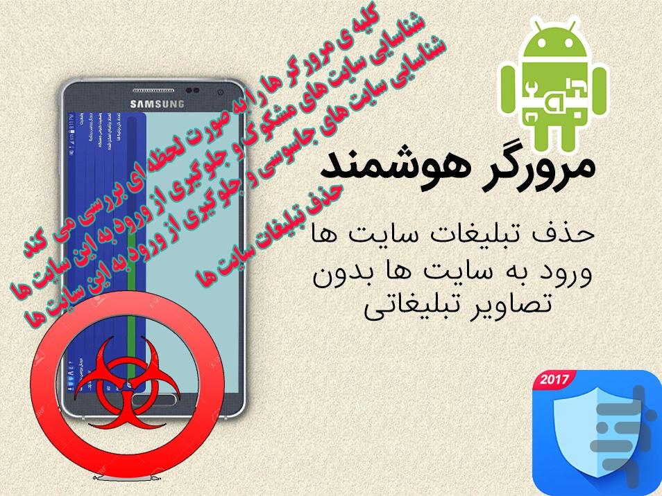 mini militiaدانلود هک آنتی ویروس , هک هوشمند 2017