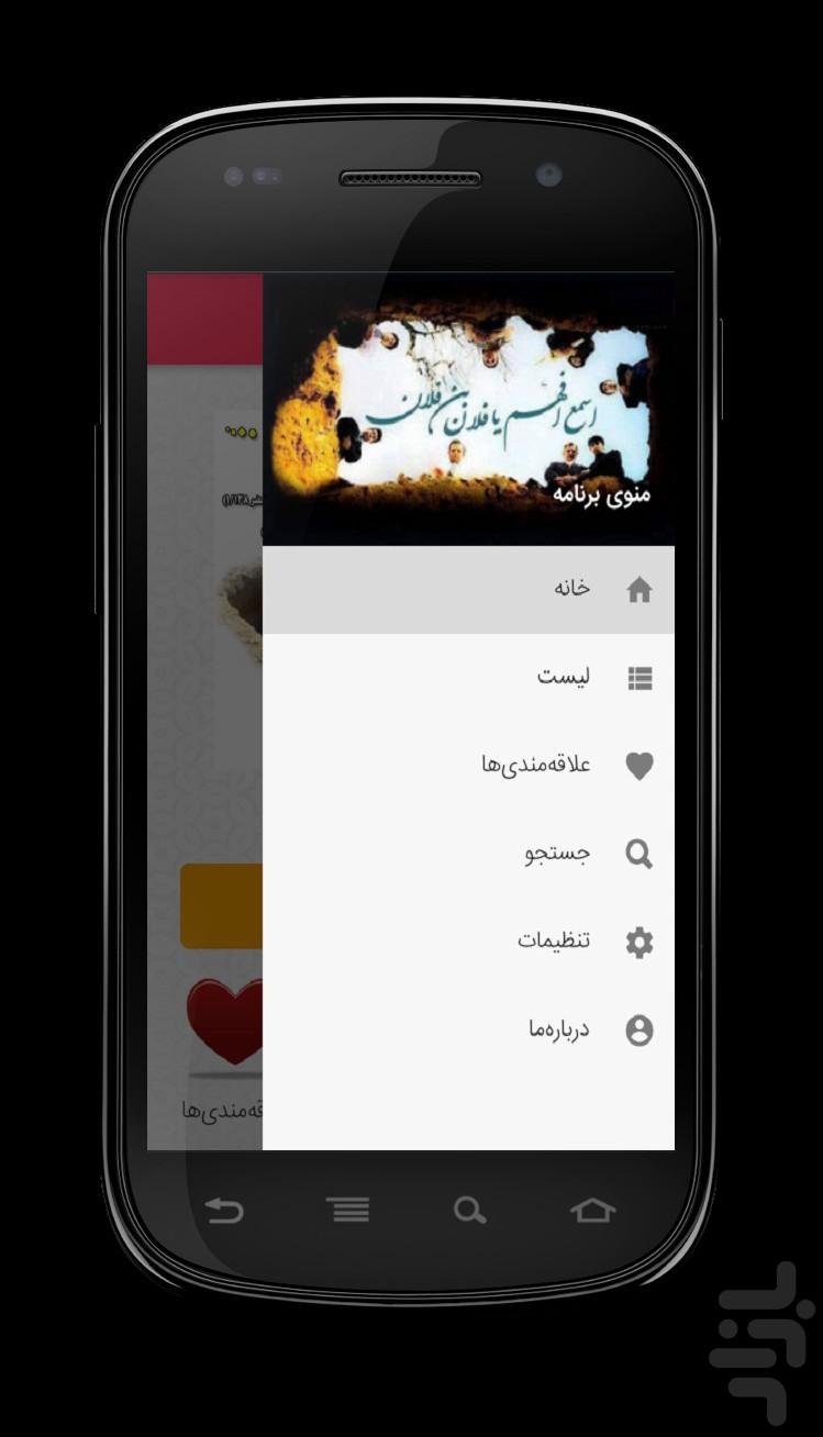 کلیپ صوتی حسین شمر شب اول قبر صوتی+کلیپ - دانلود | نصب برنامه اندروید | کافه ...