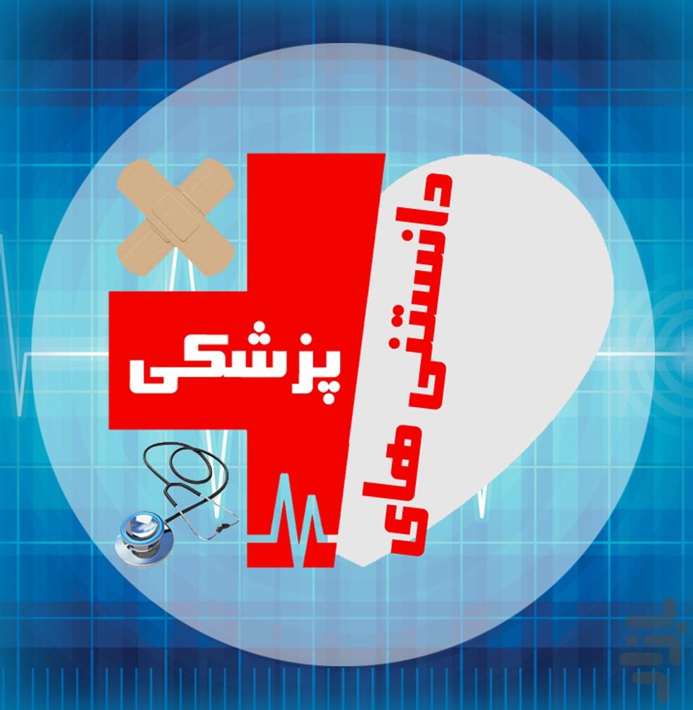 Image result for دانستنی های پزشکی