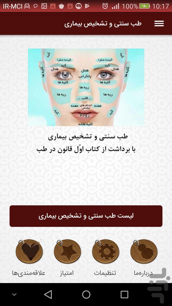 کتاب طب سنتی و تشخیص بیماری