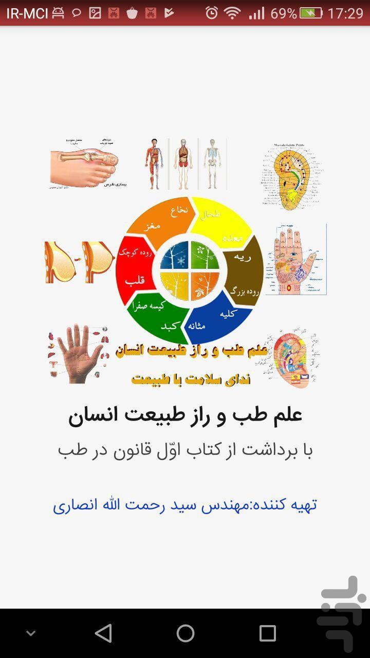 کتاب علم طب و راز طبیعت انسان
