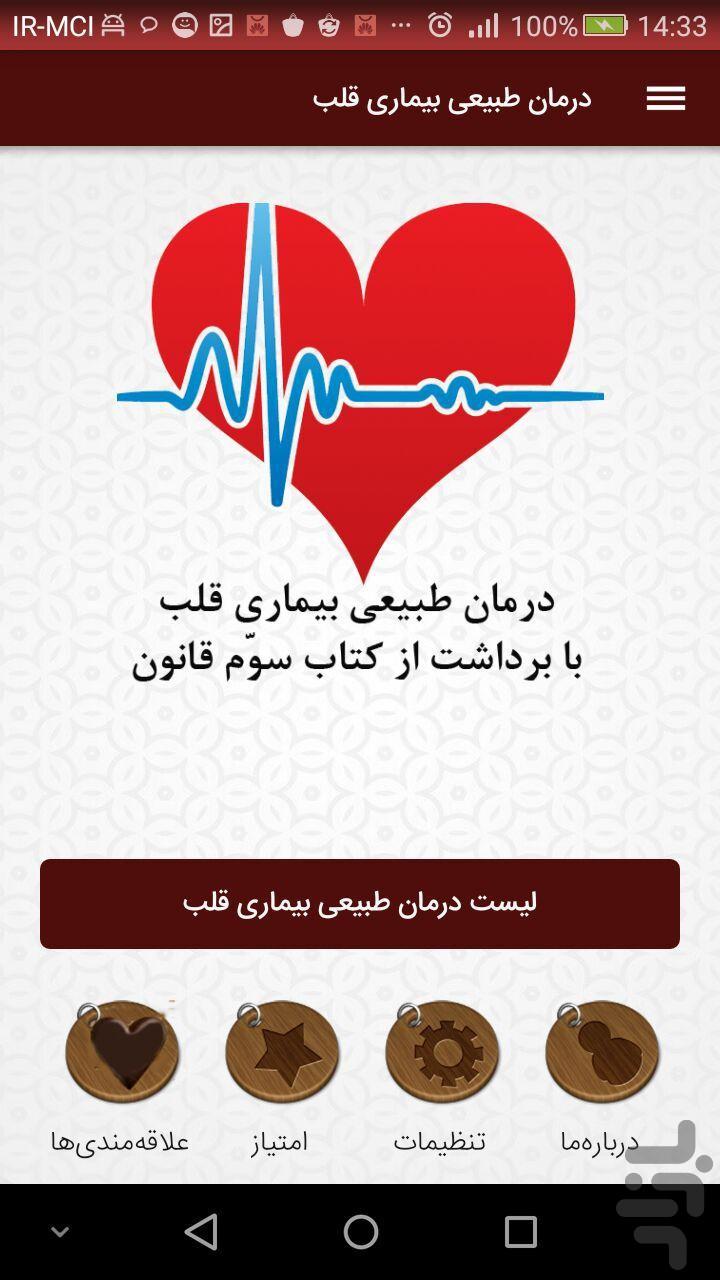 کتاب درمان طبیعی بیماری قلب