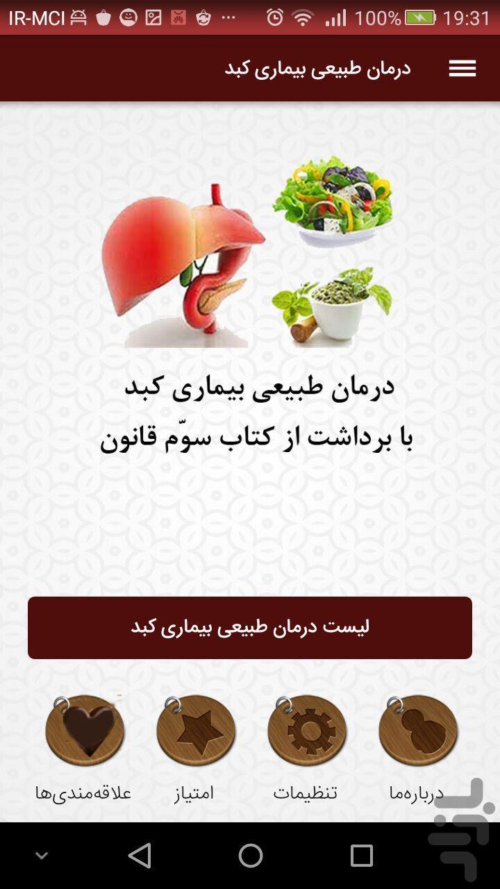 کتاب درمان طبیعی بیماری کبد