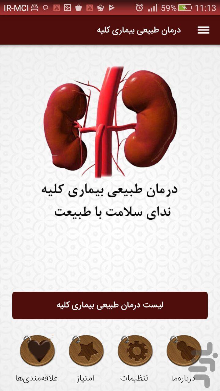 کتاب درمان طبیعی بیماری کلیه