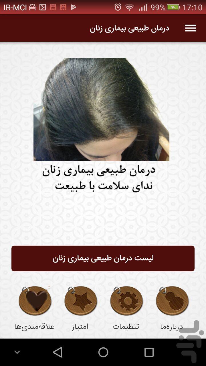 کتاب درمان طبیعی بیماری های زنان