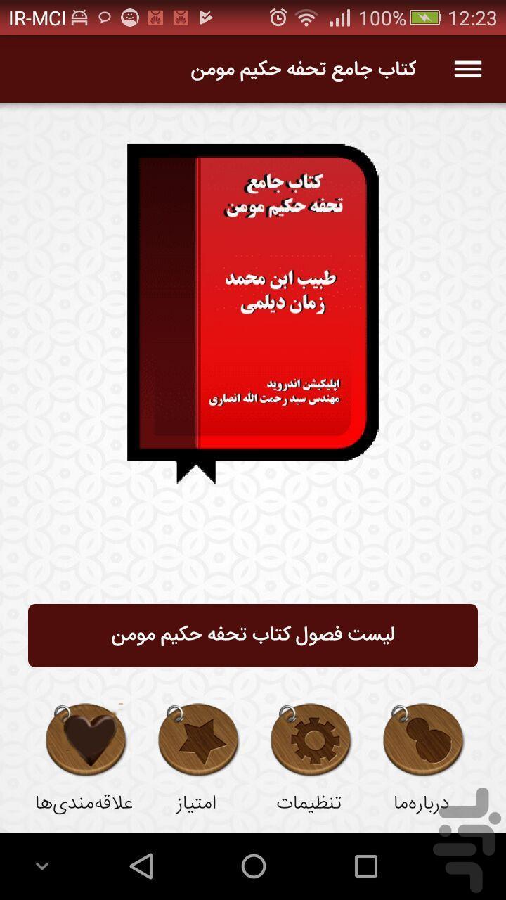 کتاب جامع تحفه حکیم مومن
