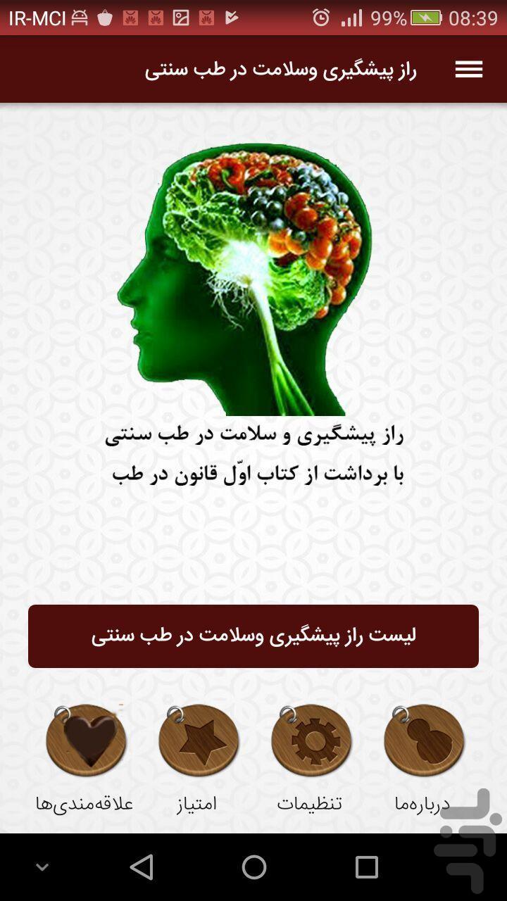 کتاب راز پیشگیری وسلامت در طب سنتی