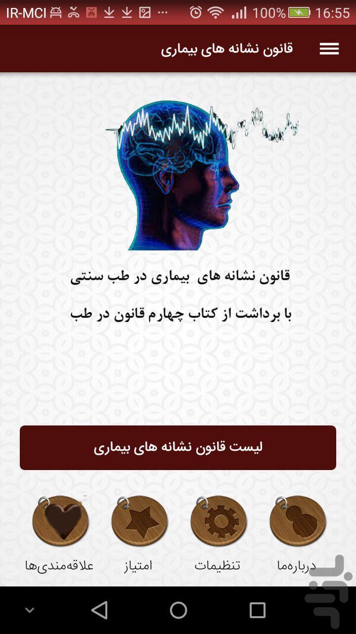 کتاب قانون نشانه های بیماری در طب سنتی
