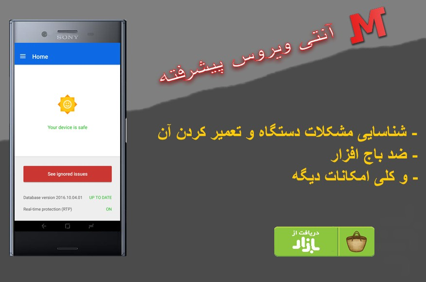 Antivirus 2018 for Android - Download | Cafe Bazaar
