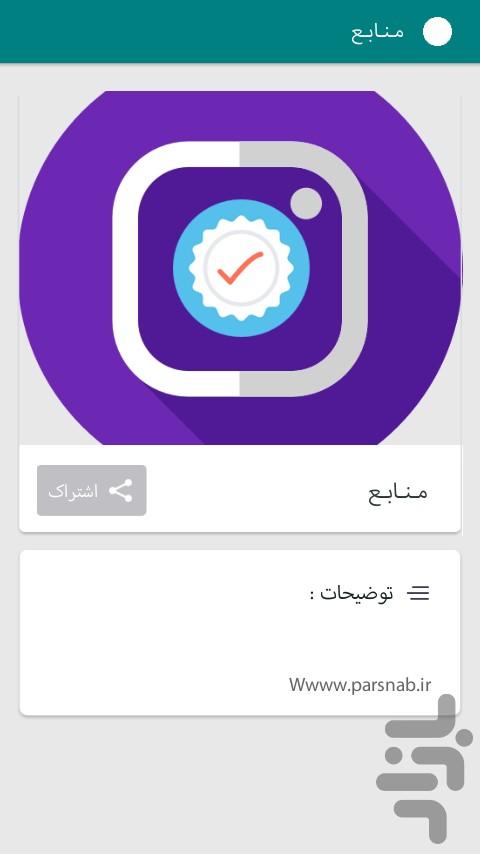 دانلود اموجی تیک آبی دانلود اموجی تیک آبی عکس تلگرام