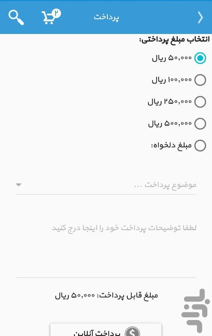 بهنام (خیریه بهنام دهشپور) screenshot
