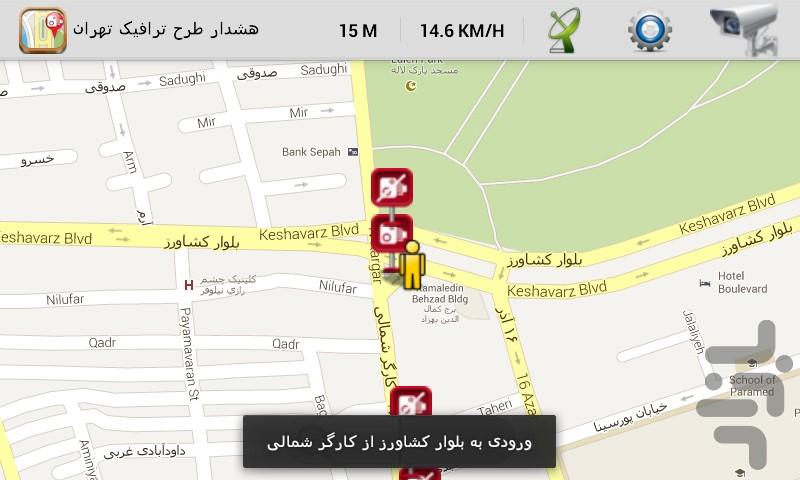 دوربین طرح ترافیک تهران