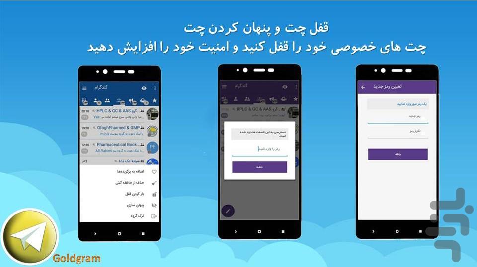 تلگرام  بازان تلگرام فارسی پیشرفته گلدگرام