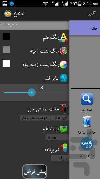 خخخ - Image screenshot of android app