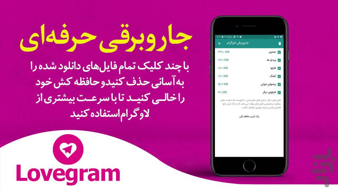 تلگرام فارسی پیشرفته (لاوگرام) .