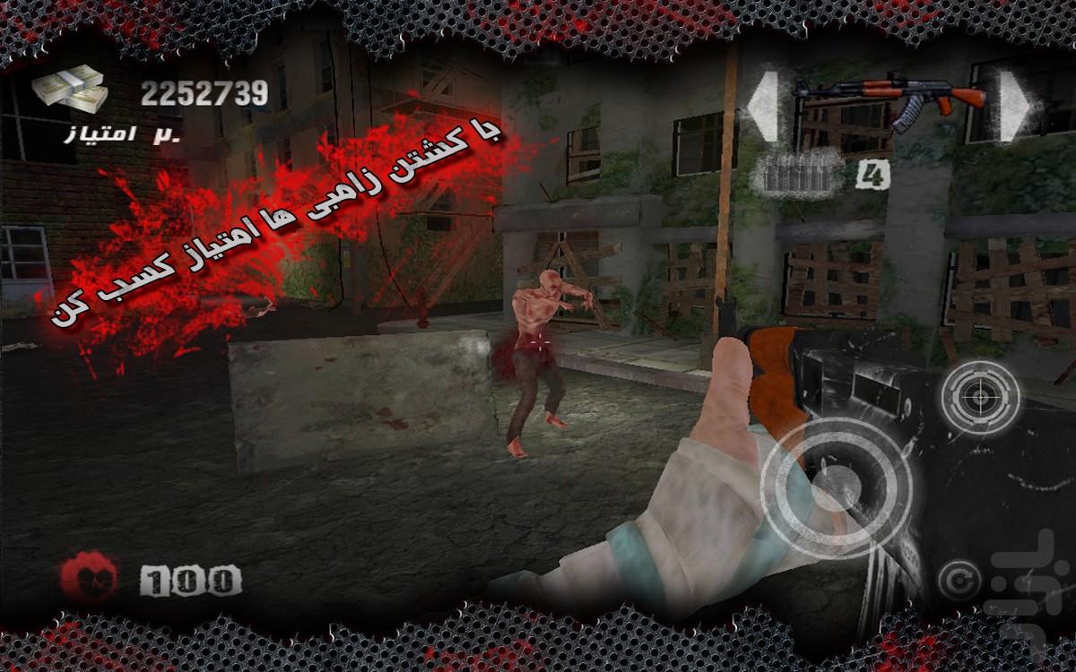 شهر مرده screenshot