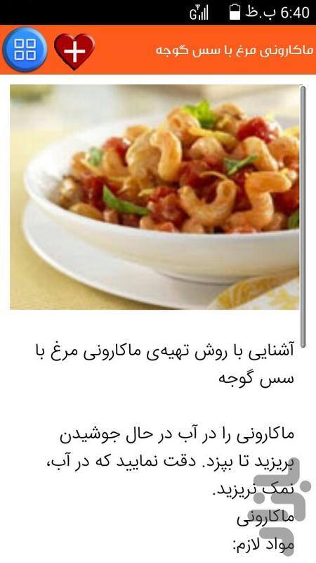 pasta,Of chicken noodle - Image screenshot of android app