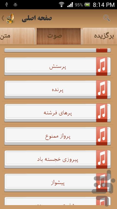 ترانههای ماندگار - Download | Install Android Apps | Cafe ...