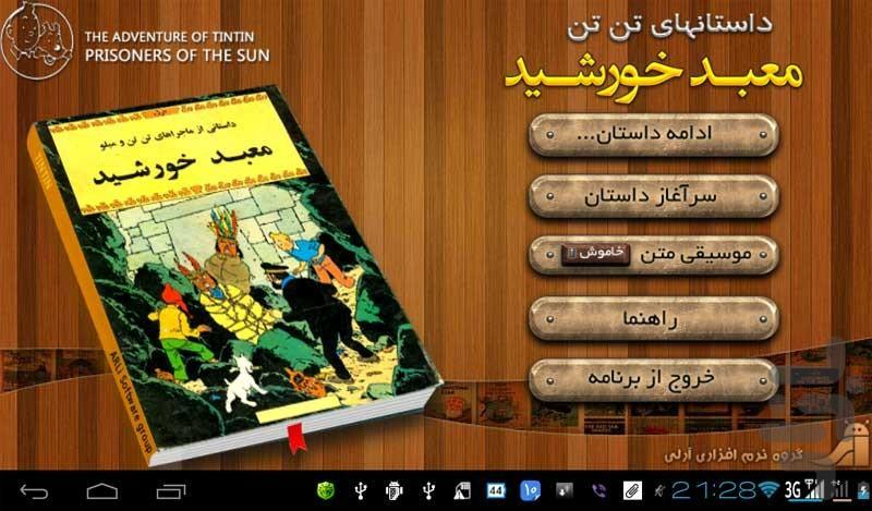 The Adventures of Tintin-Prisoners - Image screenshot of android app