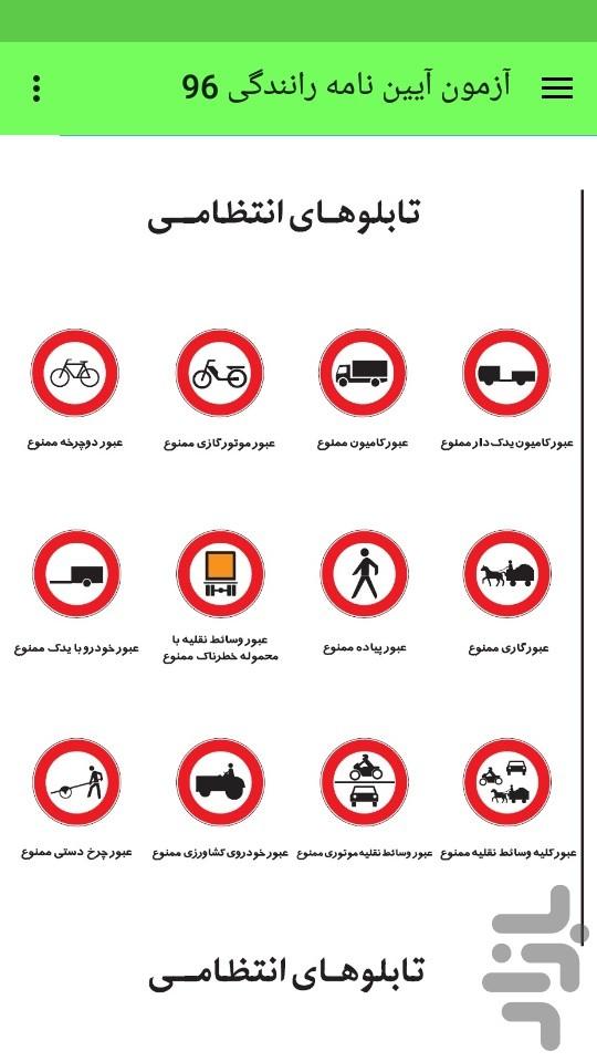 سوالات آزمون رانندگی 96 +آموزش شهری