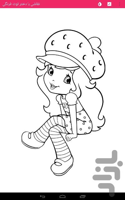 نقاشی با دختر توت فرنگی Download Install Android Apps