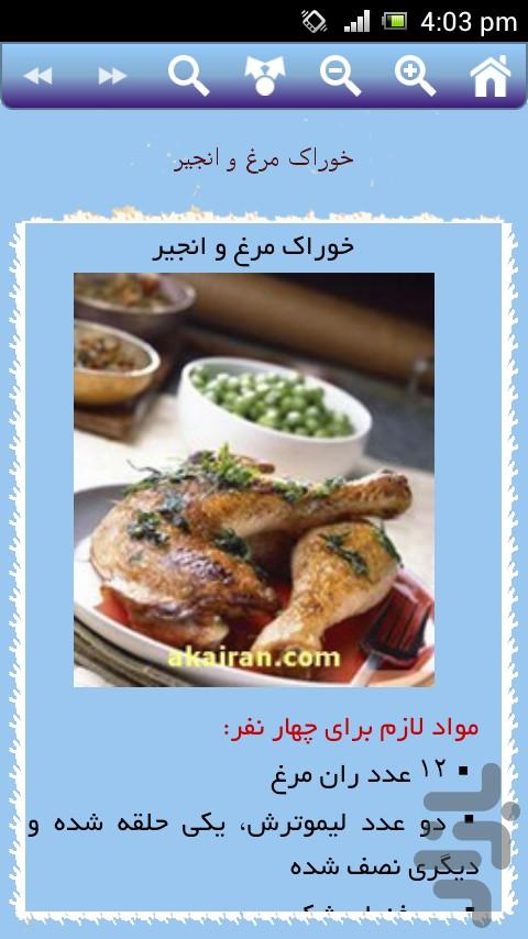 غذا که با غ شروع شود پلو با مرغ مجلسی زرشک پلو با مرغ از محبوبترین غذاهای ایرانی است که در مراسم مختلف با مقدار زیاد سرو میشود.