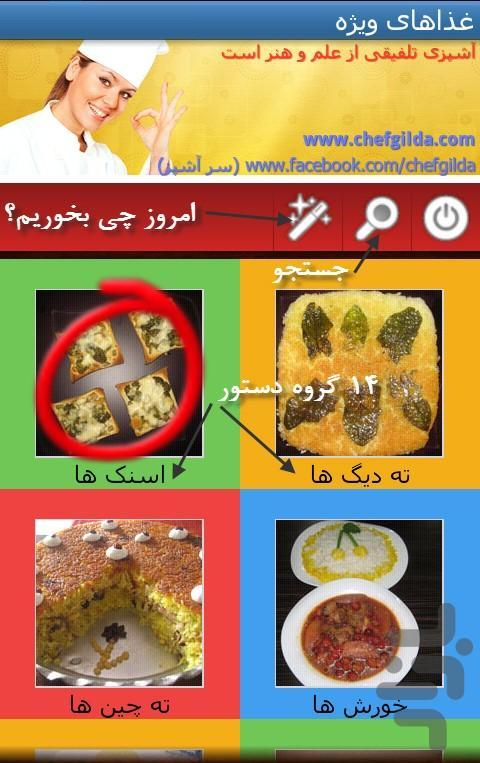 غذاهای ویژه - Image screenshot of android app