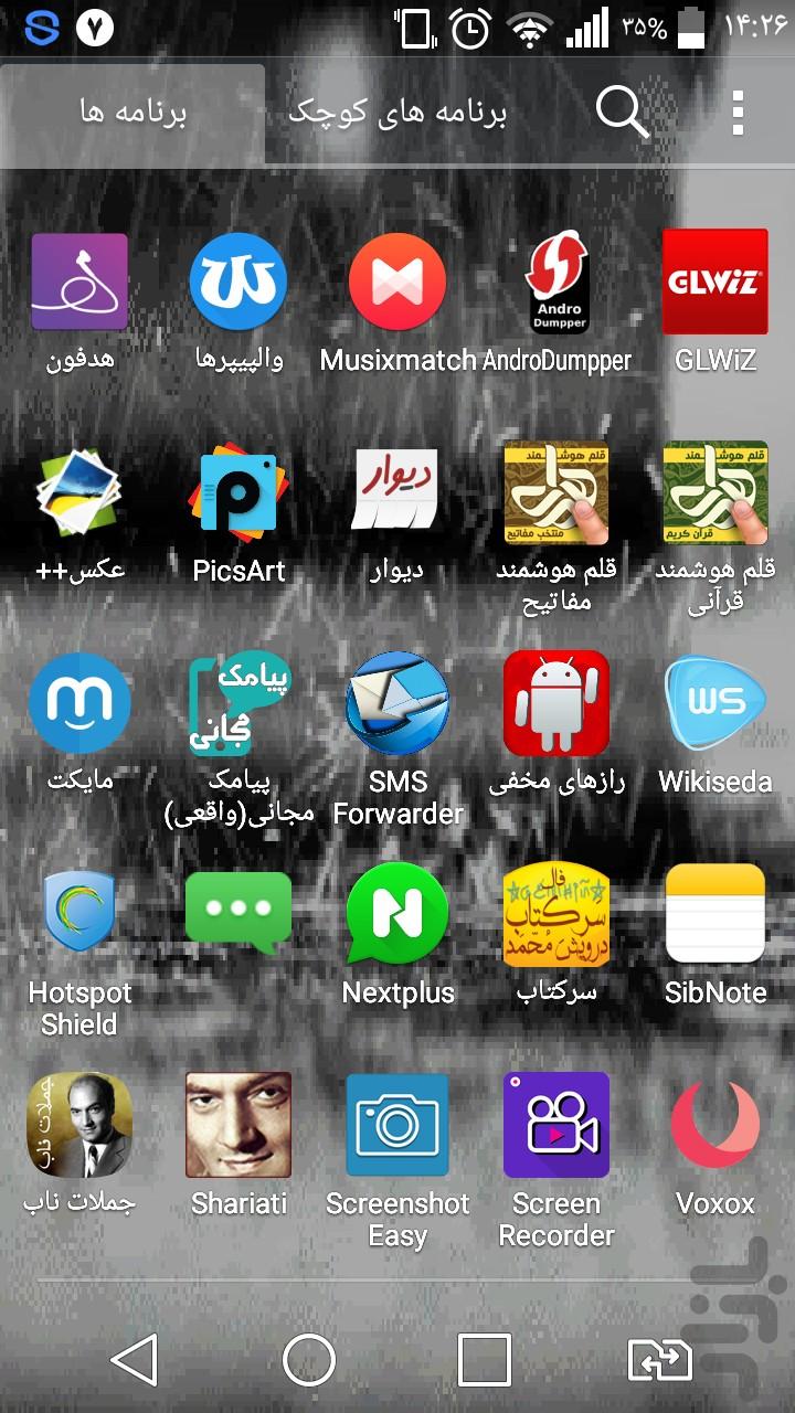 Drop water rain for Android - Download | Cafe Bazaar