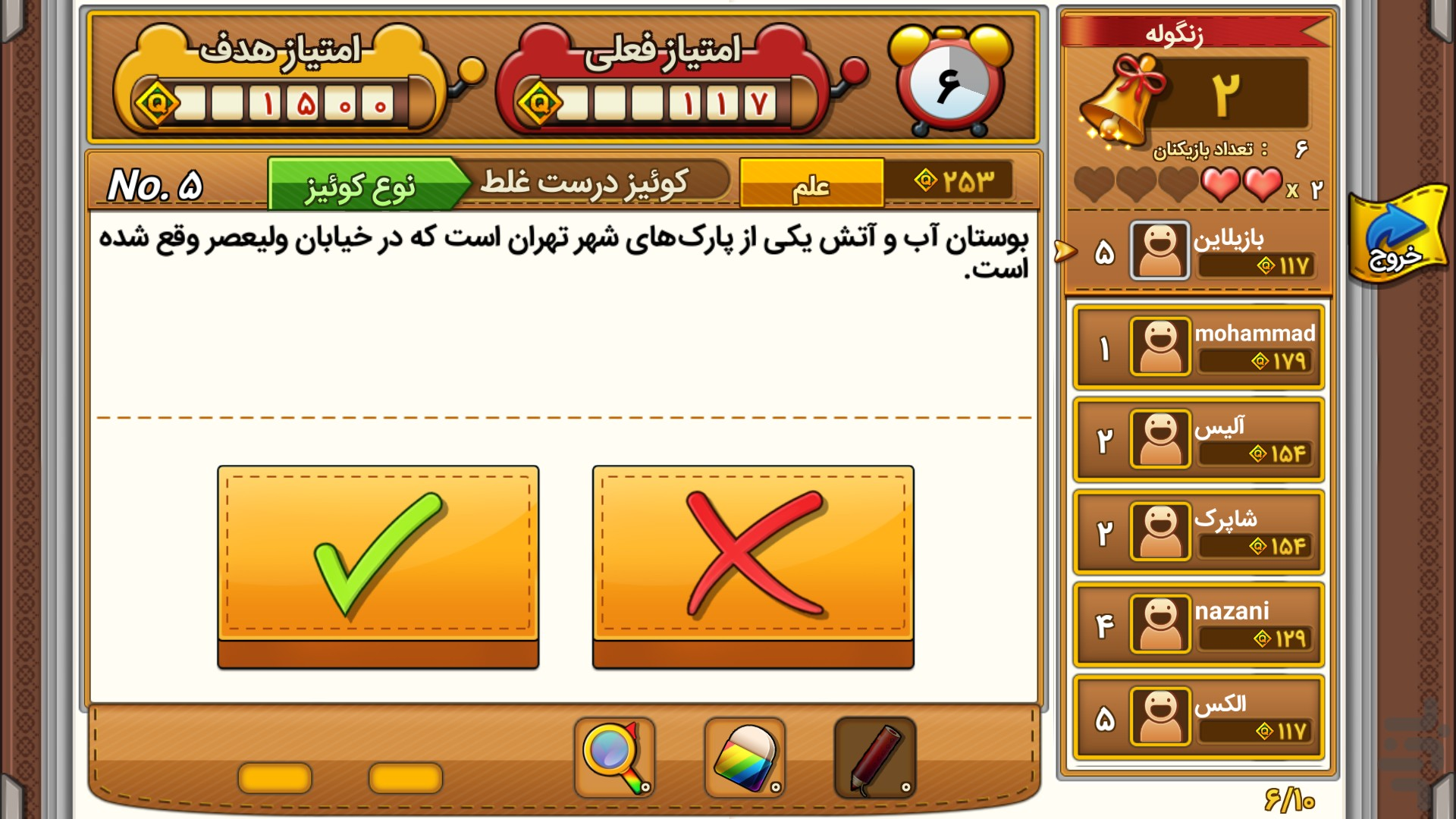 Prize Quiz (online game)