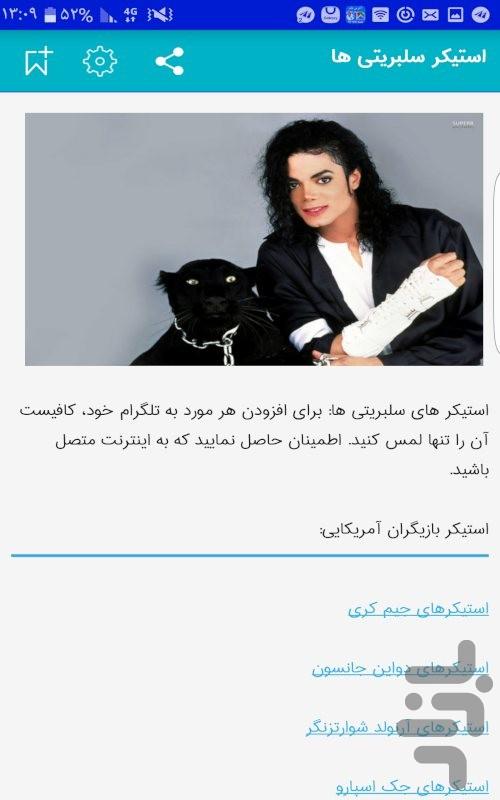 استیکر تلگرام عاشقانه فارسی