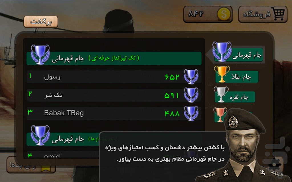 جنگاور ایرانی screenshot