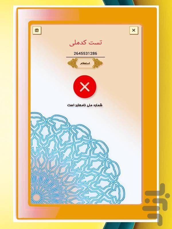 برنامه ساخت کارت ملی جعلی استعلام کارت ملی - دانلود | نصب برنامه اندروید | کافه بازار