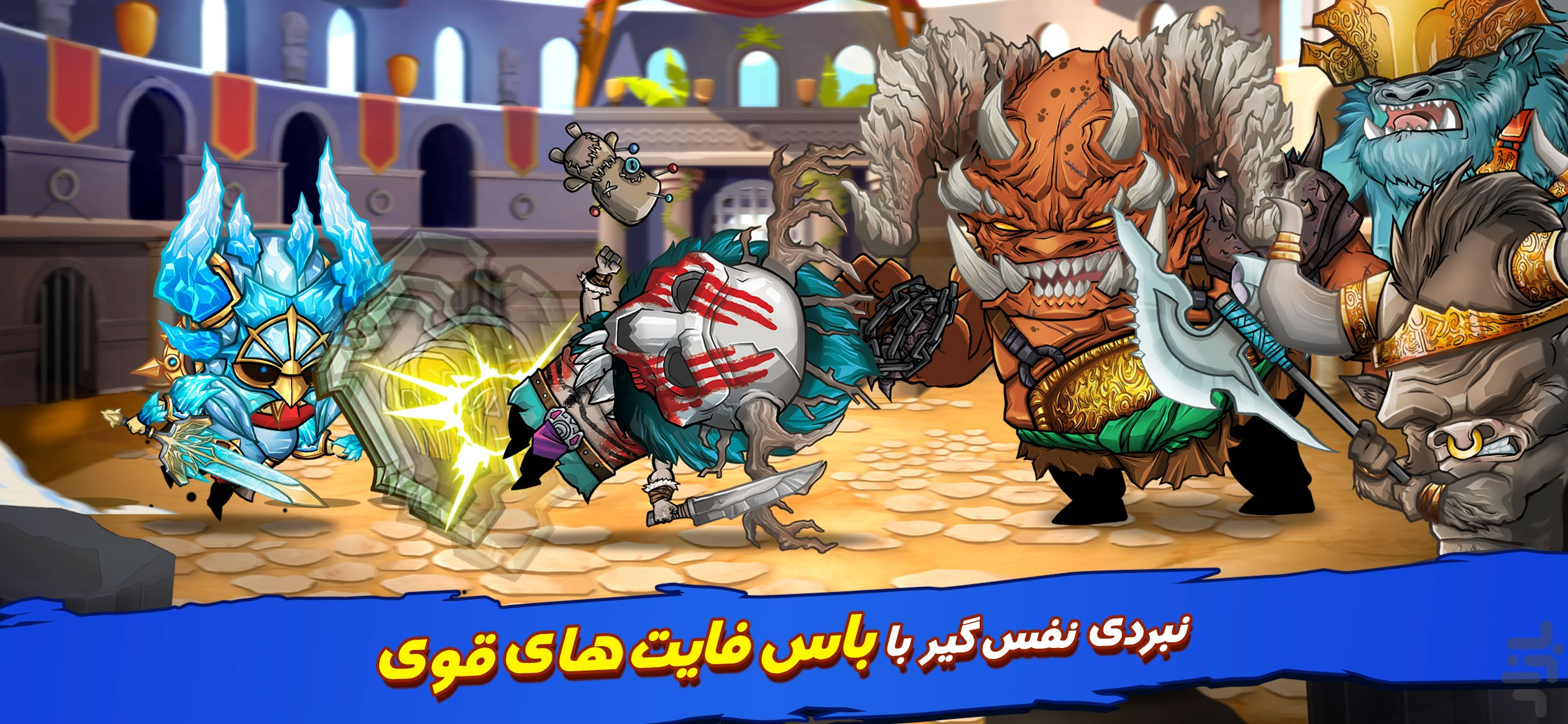Tiny Gladiators Game for Android - Download | Cafe Bazaar