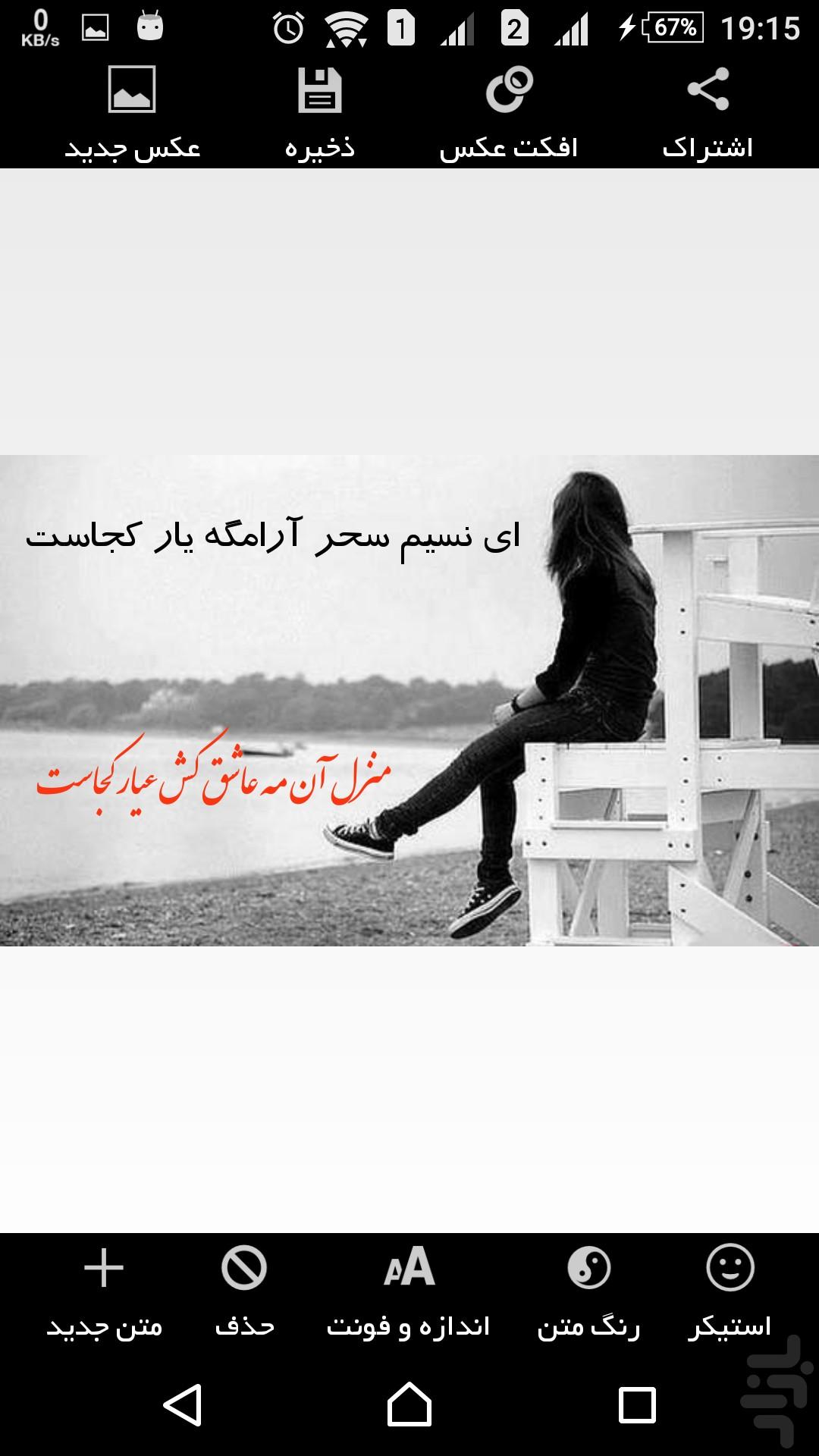 عکس نوشته ای